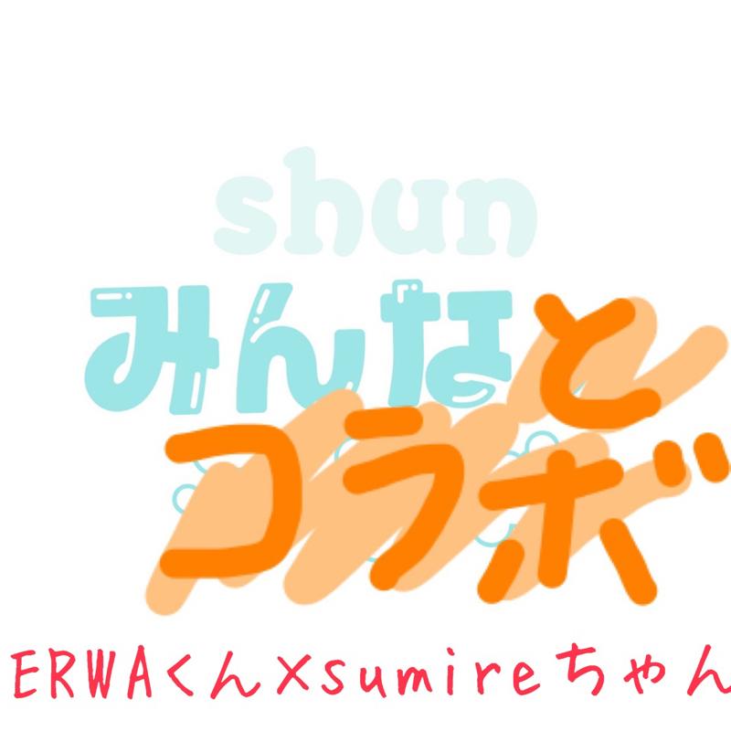 #45 ERWAくん×sumireちゃんコラボ!!幻編!