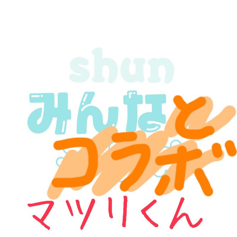 #56 【イケメン襲来】shun×マツリ×あたくさTV 前編