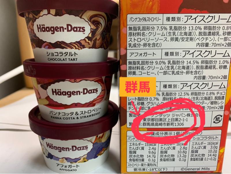 グンマー生活2日目 日本国内のハーゲンダッツはどこで作られているか知っていますか?