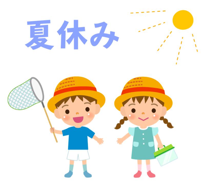 【休暇】ラジオトーカーshun☀️ 夏休みに入ります‼️