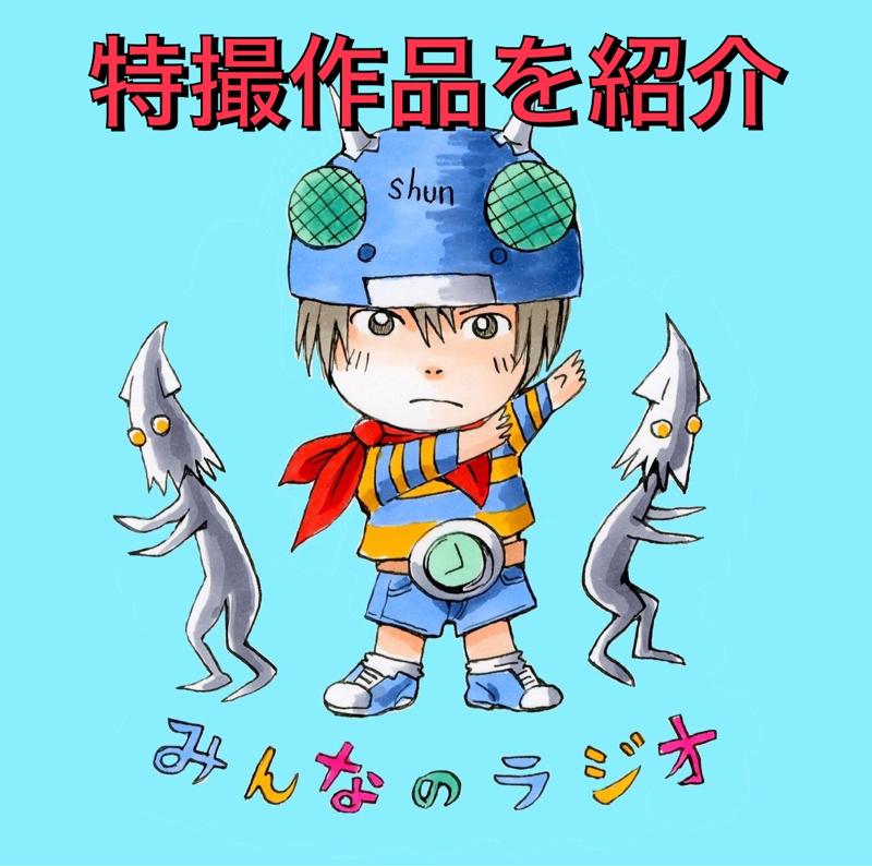 #59 庵野秀明展で大興奮!?