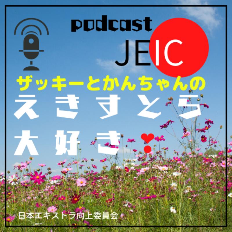 #10 リスナー投稿「消えたエキストラシーン「わたし頑張ったのに(涙)」vol.1