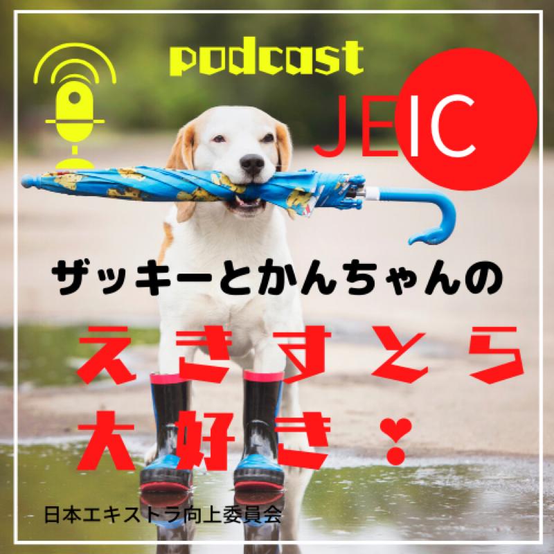 #55 「エキストラあるある!vol.4」