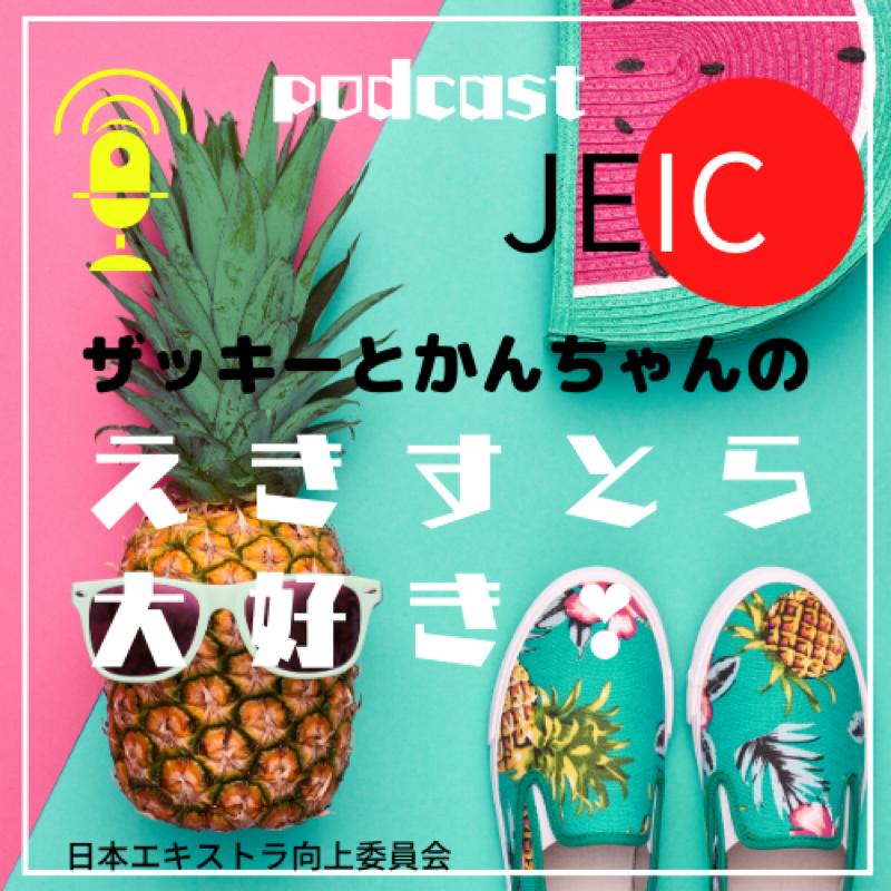 #86 JEICラジオドラマ劇場の番宣!