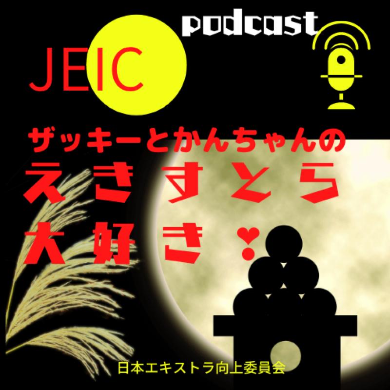 #132 エキストラ時事放談 vol.3