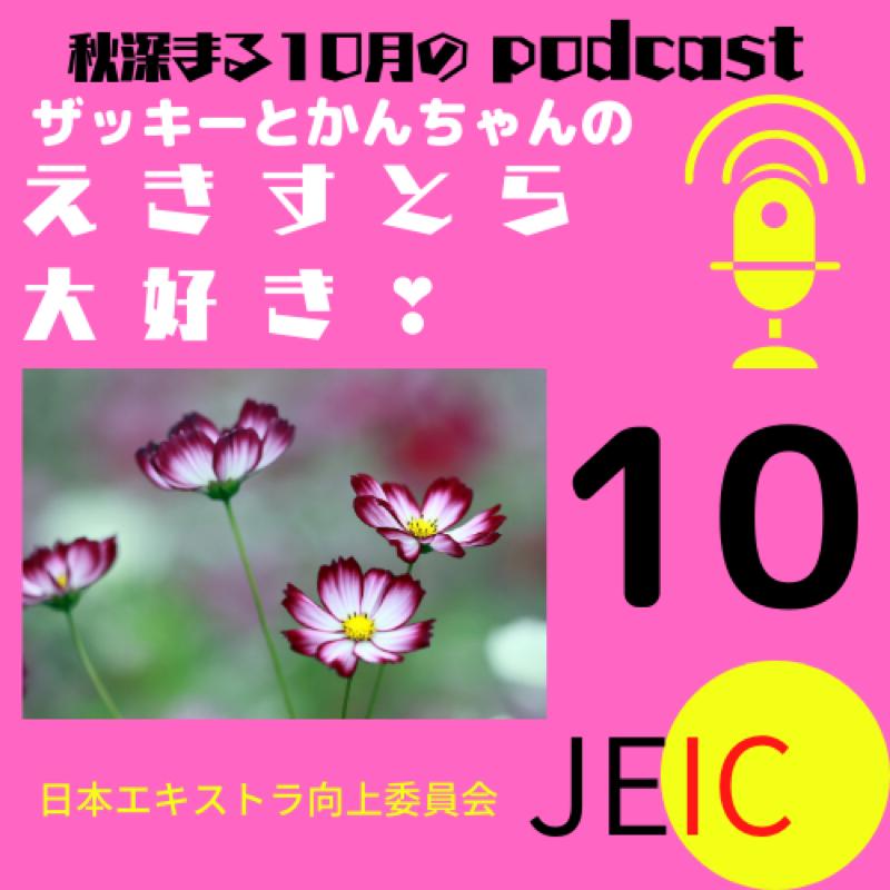 #167 夜のザッキー独り言「JEICの活動紹介:エキストライフマガジン」