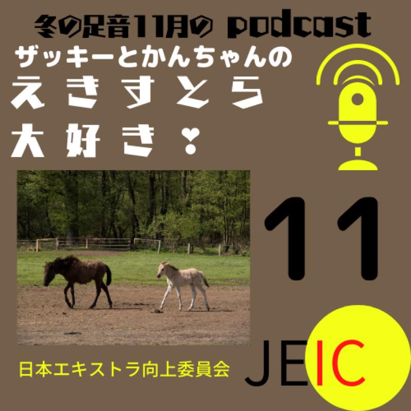 #179 夜のザッキー独り言 「こんな方々がJEICメンバーです第1部」