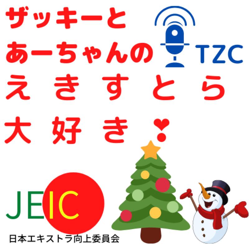 #203  ラジオ芝居小屋「あるある」★「ポケモンGO!」の巻