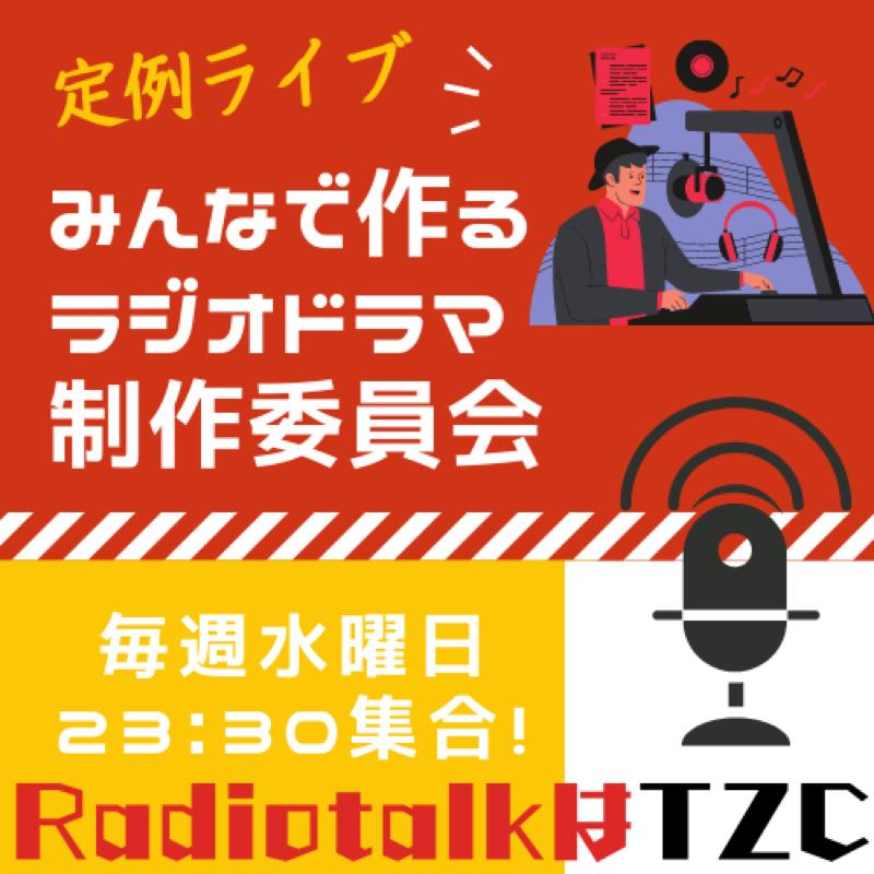 #202 夜のザッキー独り言「昨晩のみんなで作るラジオドラマ制作委員会定例ライブの報告」