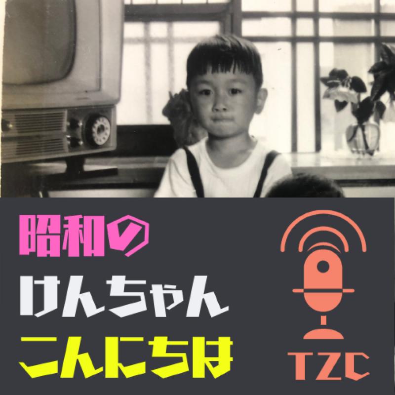 #272 けんちゃんと三億円事件