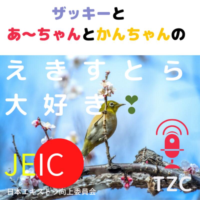 #416 【ゲスト】ヘアメイクのしゅねさん①(あから顔もチャーミングに?)