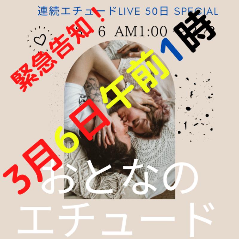 #419 緊急告知!3月6日午前1時「大人のエチュード」 LIVE