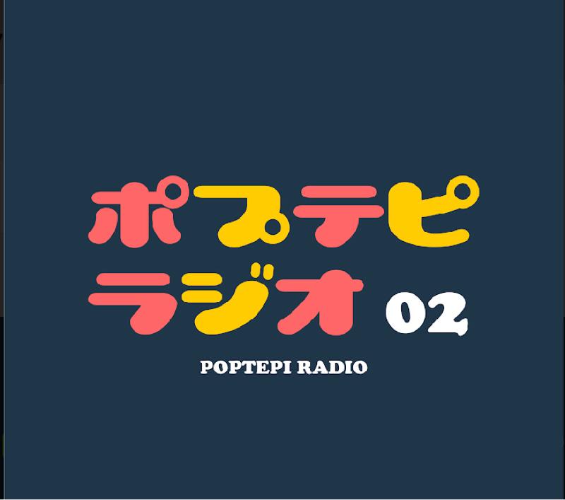 #659 乱心ラジオショッピング(aromaiko & ザッキー)