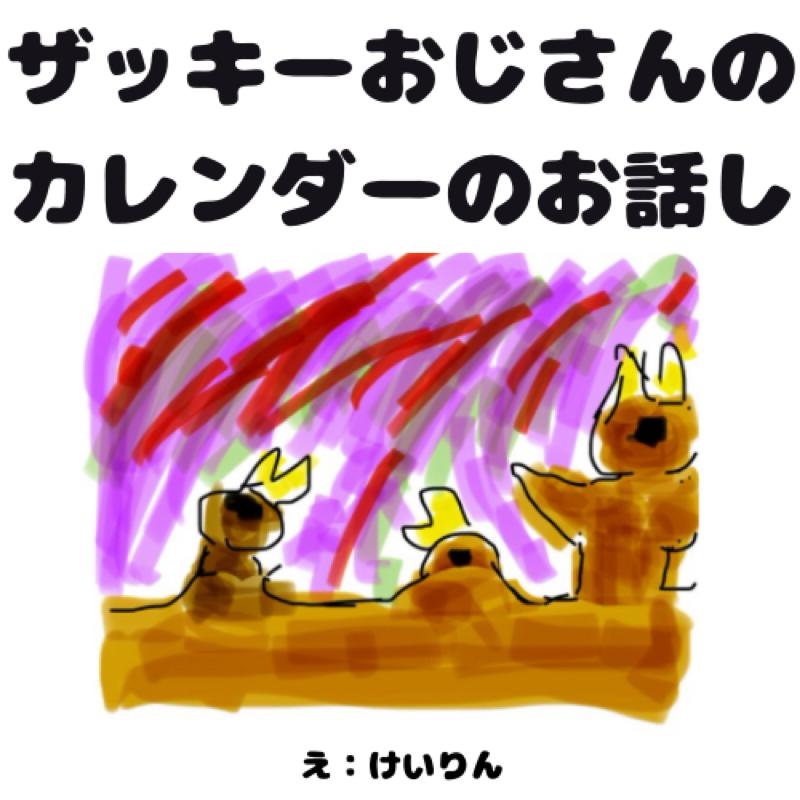 7月23日:東京ディズニーシー、朝丘雪路、ドッグデイズ