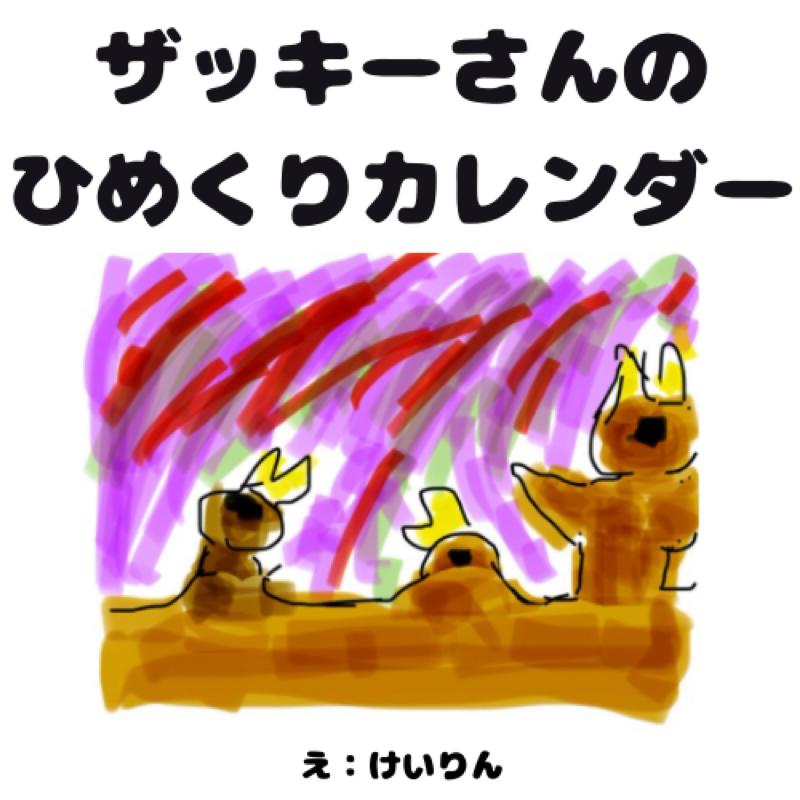 8月2日:ザッキー制定記念日「禁煙の日」、天空の城ラピュタ、博多人形の日