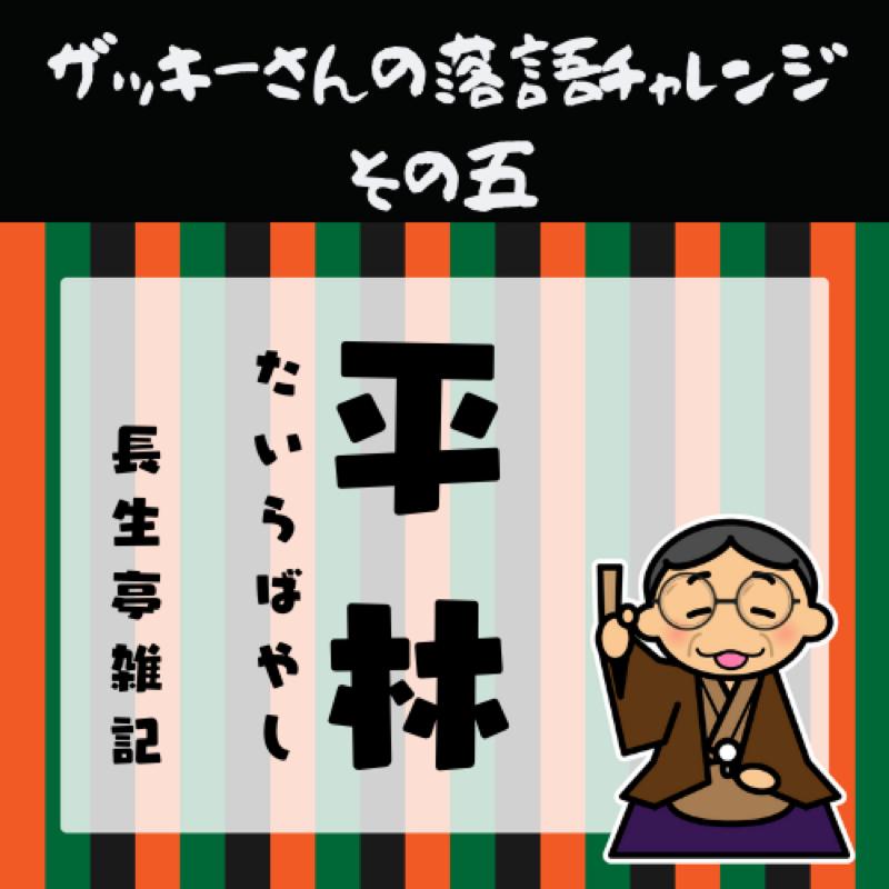 #948. 長生亭雑記「平林」ザッキーの落語チャレンジ