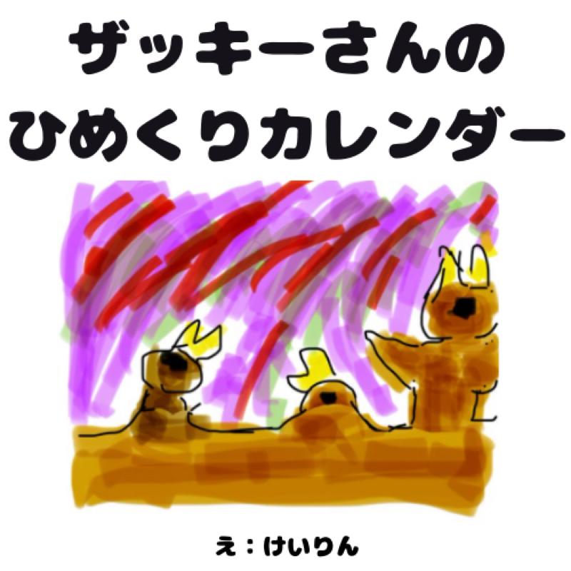 #944  9月19日:行田市の稲荷山古墳、ニニ・ロッソ、育休の日