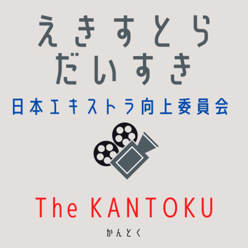 #951. The KANTOKU 西谷弘 vol.3 映画もいいね👍