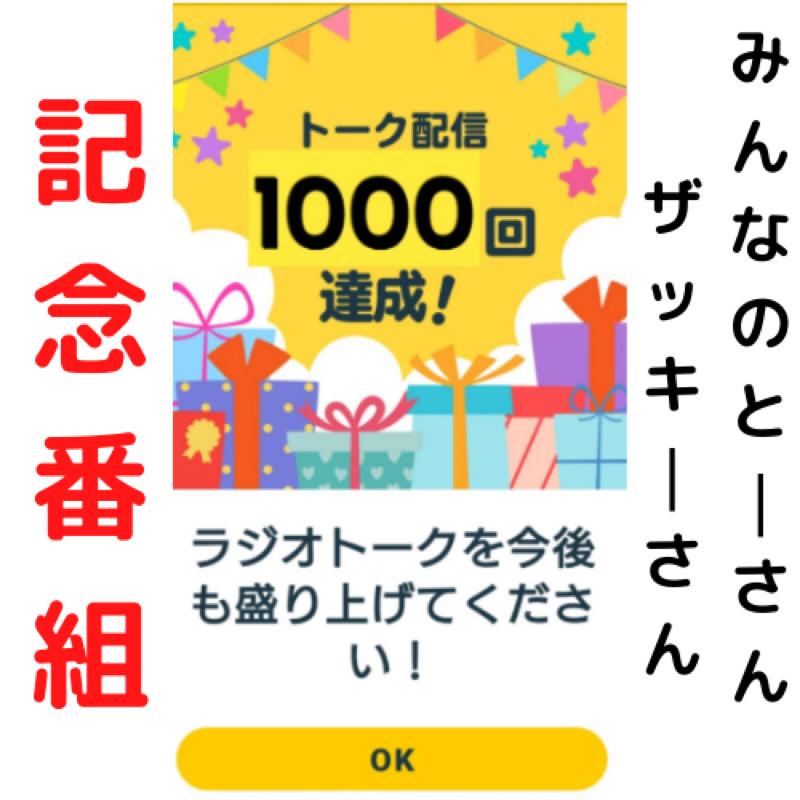 #1000  これからもよろしくね