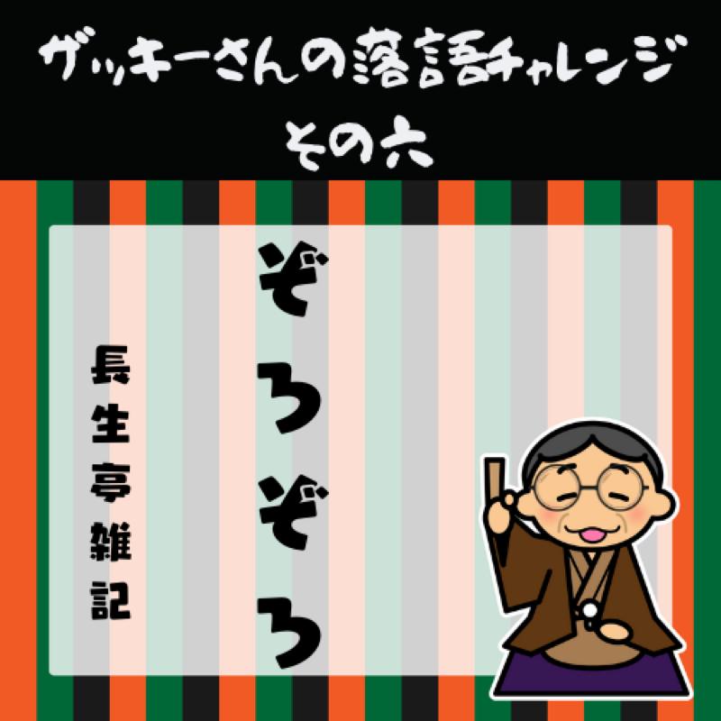 #1010.  長生亭雑記「ぞろぞろ」ザッキーさんの落語チャレンジ