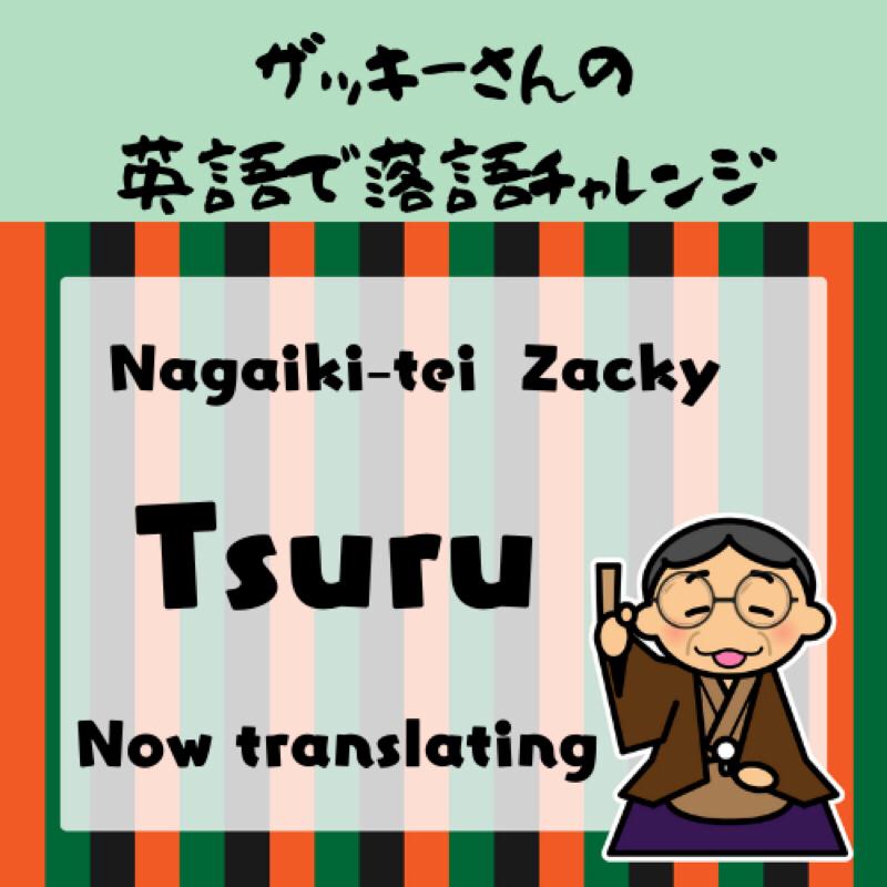 #1018  英語で落語チャレンジ 「鶴」翻訳編 13日目