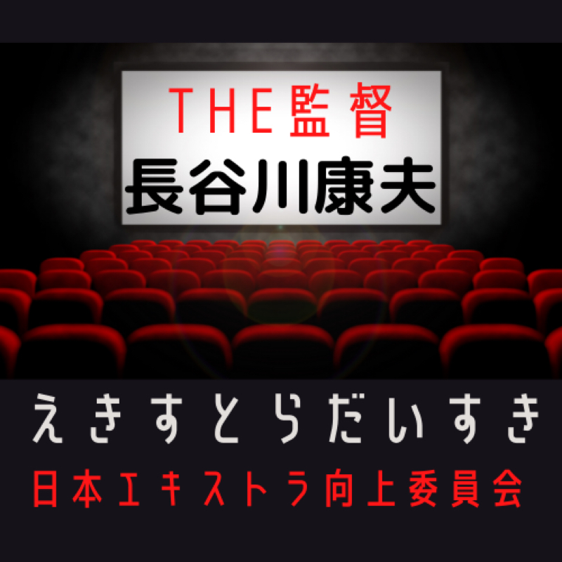 #1204  The監督! 長谷川康夫  vol.2