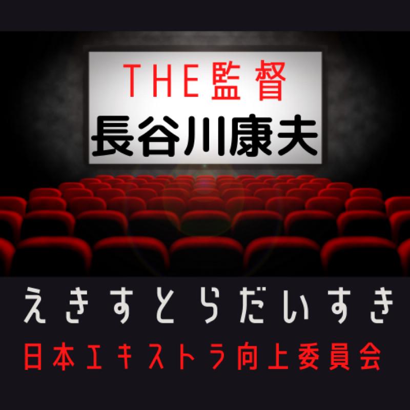 #1214  The監督! 長谷川康夫  vol.3