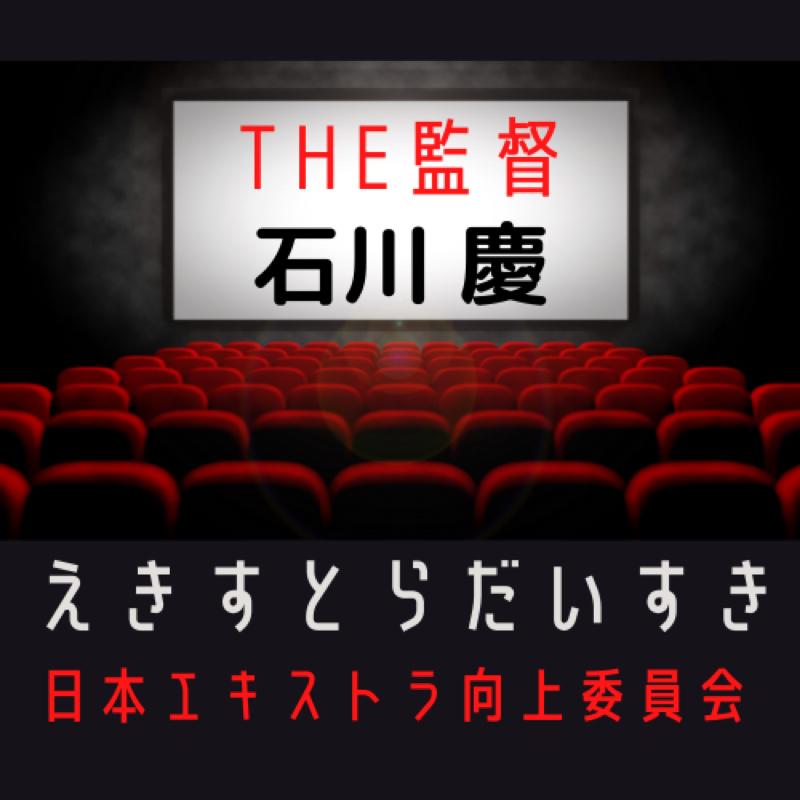 The監督! 石川慶 vol.2