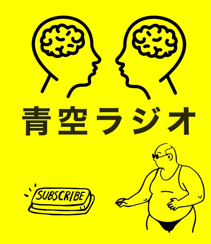 青空ラジオ!(男子大学生)