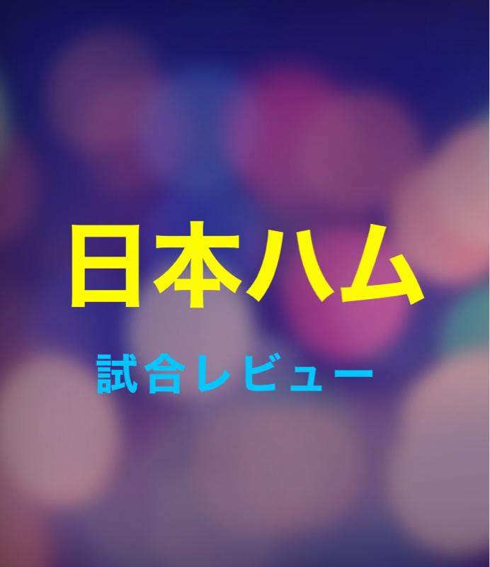 【試合感想】10/1 1点差で勝ち切った試合!
