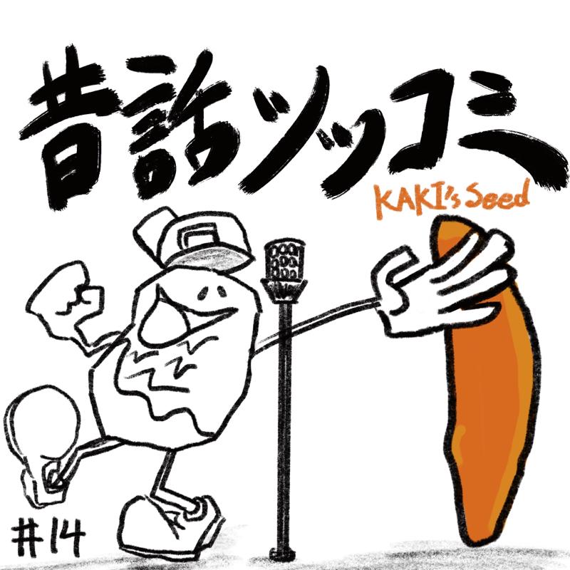 【dip14】昔話『サルカニ合戦』 -エピソード0-
