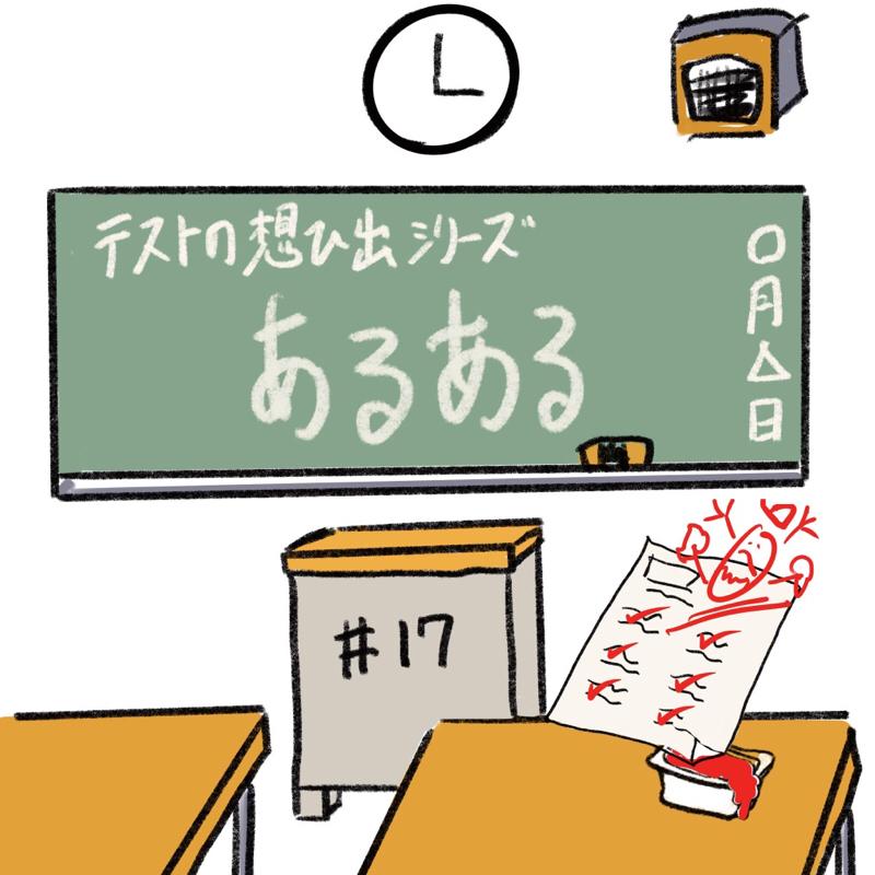 【dip17】テストの思い出〜あるある編〜