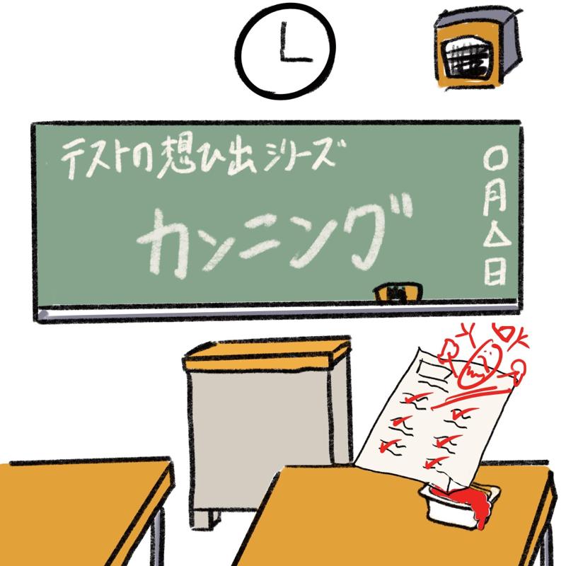 【dip24】テストの思い出〜カンニング編〜