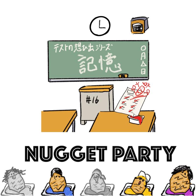 【dip16】テストの思い出〜記憶編〜