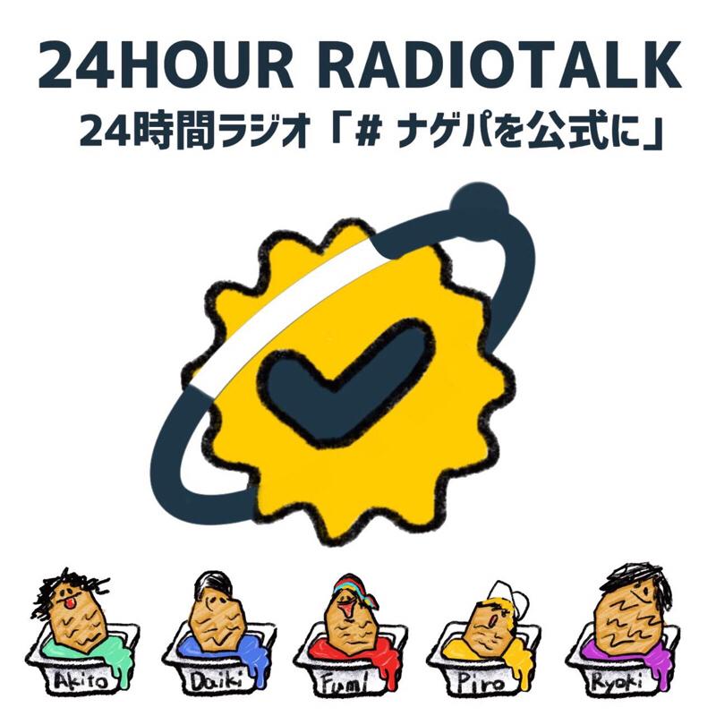 【dip82】8番目の幻の曜日/24時間ラジオ