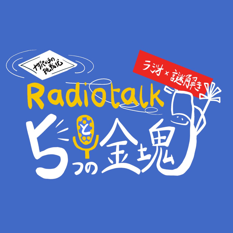㊗️【dip100_謎解き企画】ナゲパからの挑戦状-Radiotalkと5つの金塊-