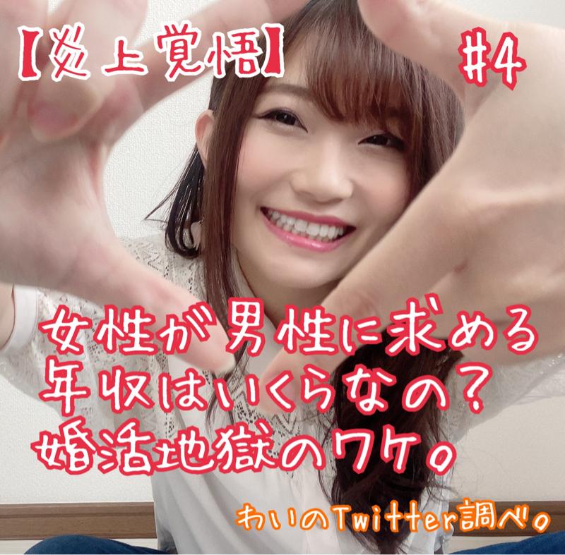 #4【炎上覚悟】女性が結婚相手に求める年収は?