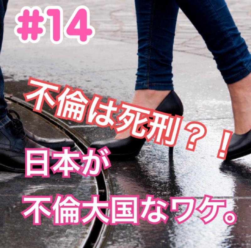 #14不倫大国日本!!世界には不倫で処刑される国もあるワケ。