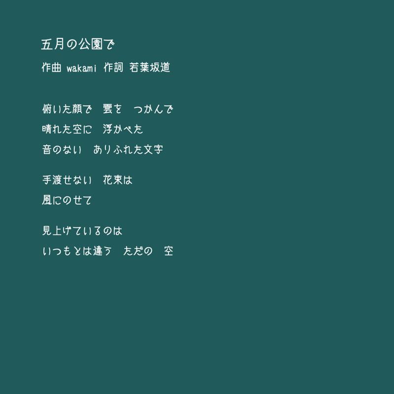 #19詩「五月の公園で」歌詞の朗読と弾き語り。と雑談。
