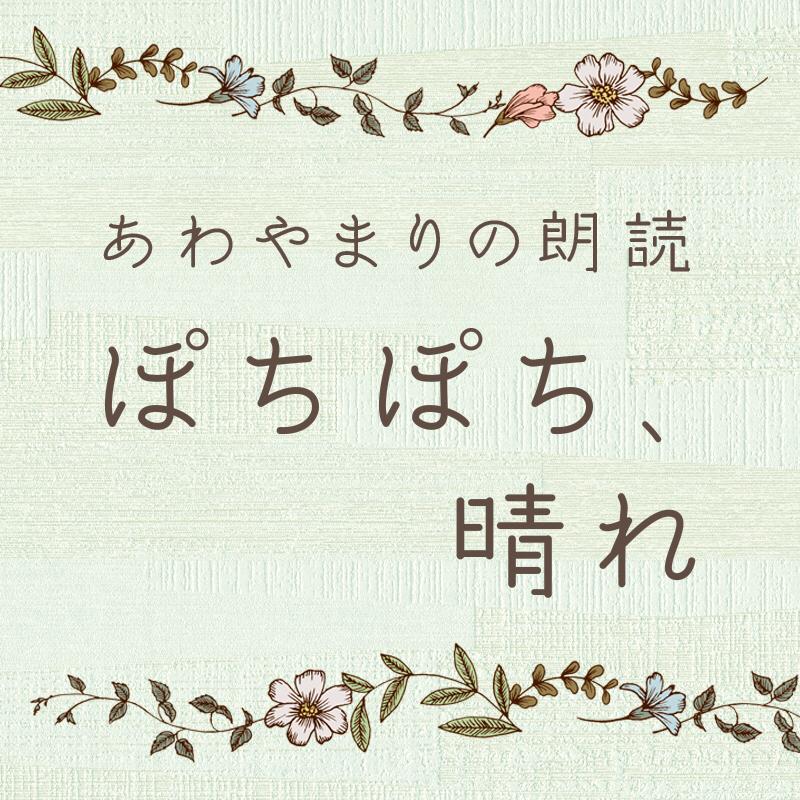 #04 代表作 お話のような詩の朗読01