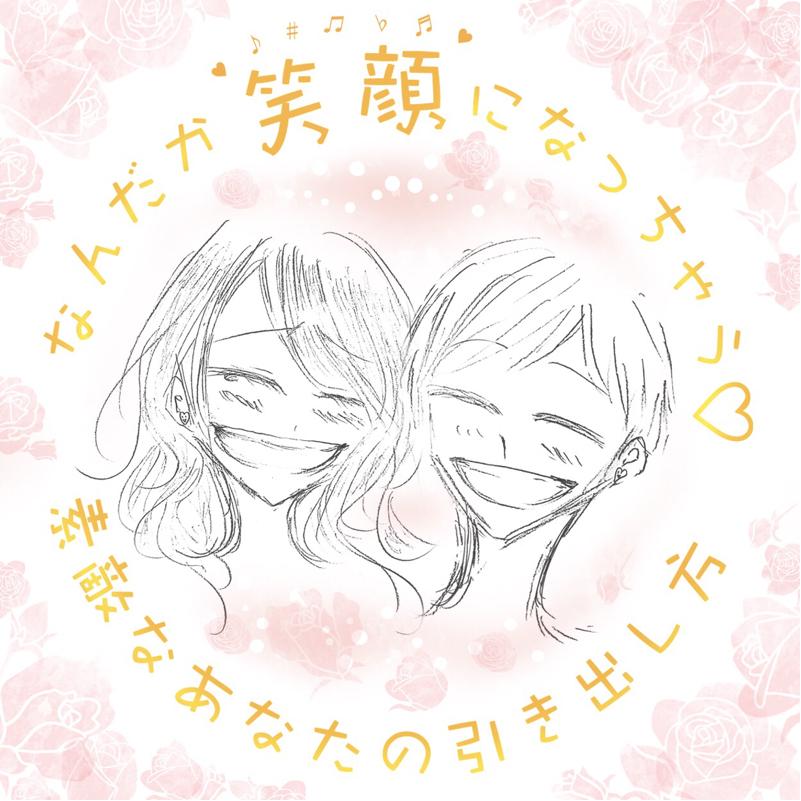 #30 ゲスト:竹原綾華『〇〇に出会って、人生が変わった!!!』
