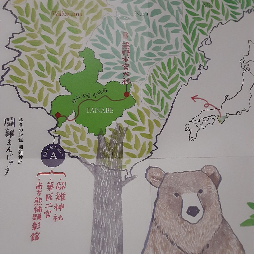 No.201 和歌山県の田辺をご紹介~~~