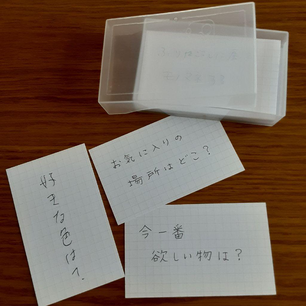 No.293 すごろくカード遊び
