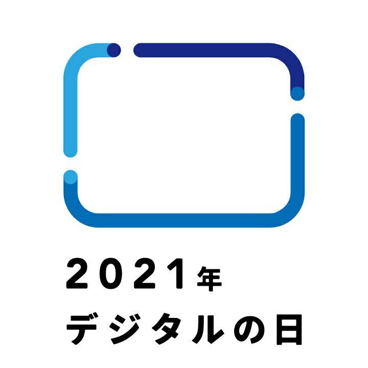 No.342 《お知らせ》デジタルの日ロゴデザイン / JUNさんとコラボLIVE配信