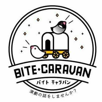#65➡園田喬し『演劇誌 えんぶ 11/9発売号のこと』
