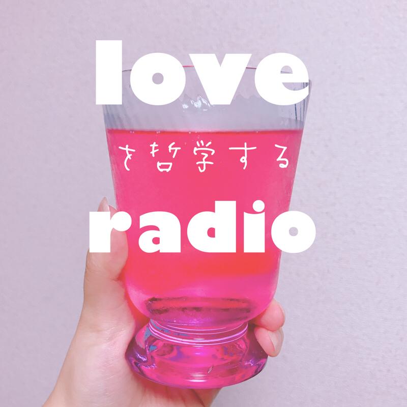 #7【loveを哲学するradio】ディズニーでこの1ヶ月の総括とか