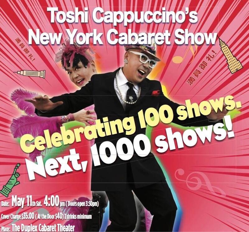 #77 日本人がニューヨークでショービジネスをするのは大変!【トシ・カプチーノさん③】