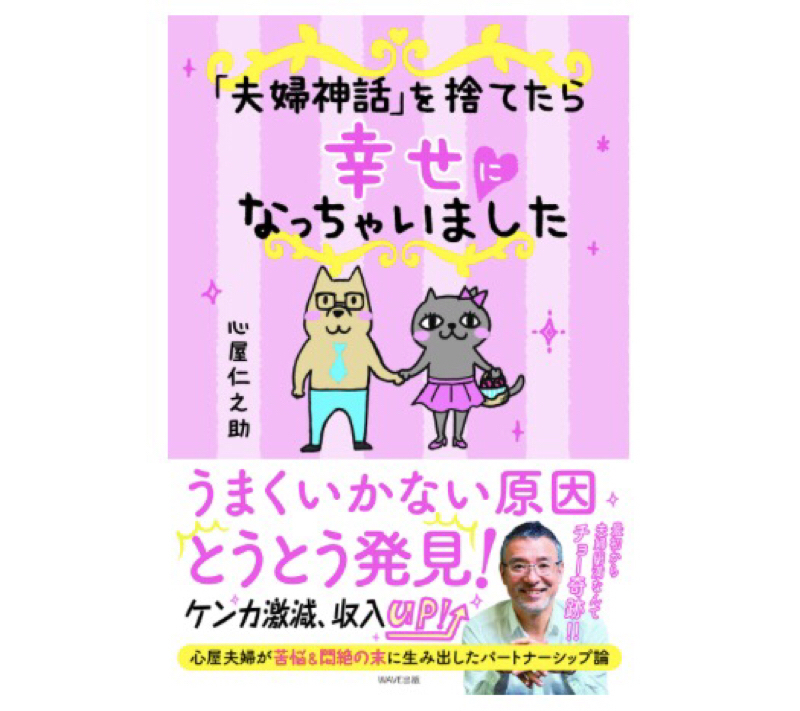 #82 心屋仁之助さんの新刊の制作秘話「夫婦神話を捨てたら幸せになっちゃいました」