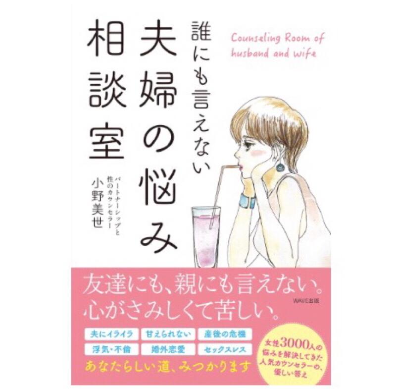 #107 「誰にも言えない夫婦の悩み相談室」(小野美世さん著)の魅力について熱く語りました!