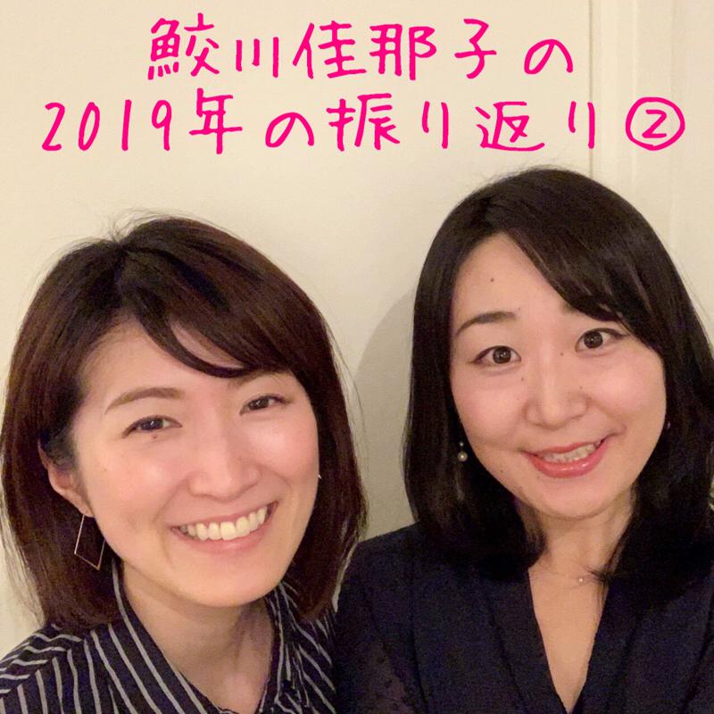 #110 鮫川佳那子(さめこ)の2019年振り返り②